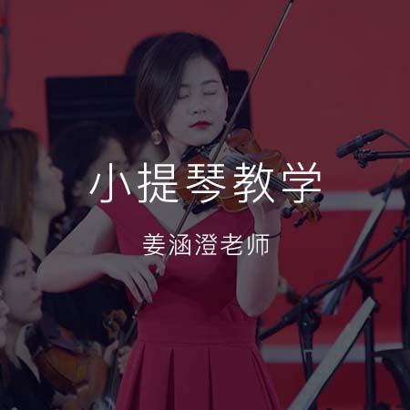小提琴姜涵澄