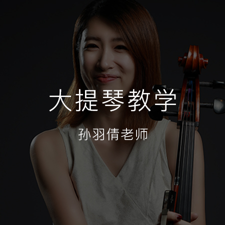大提琴孙羽倩