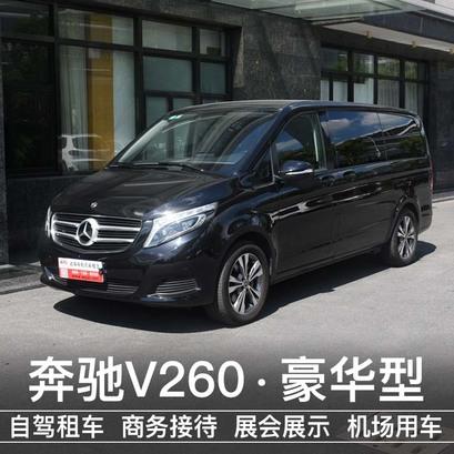 奔驰V260