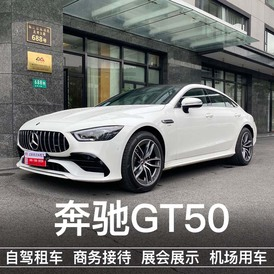 奔驰GT50