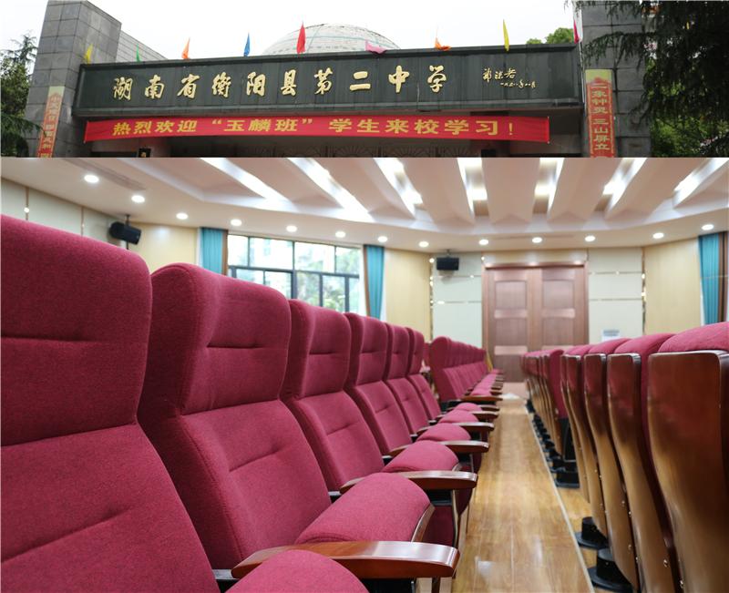 湖南省衡陽縣第二中學