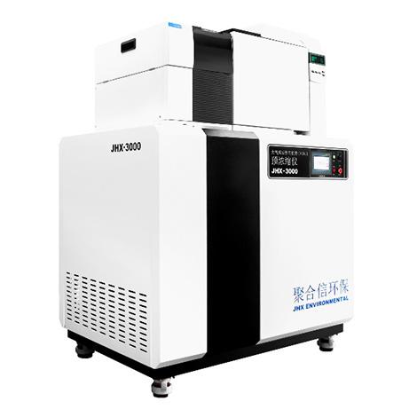 JHX-3000大气挥发性有机物(VOCs)预浓缩仪