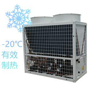 低温型空气源热泵机组