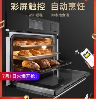Depelec TE55AC德普嵌入式蒸烤箱一体机家用智能电烤箱蒸箱二合一
