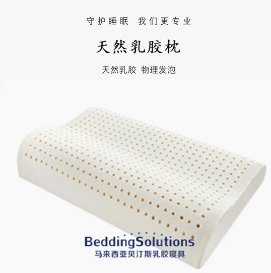贝汀斯大号乳胶护颈枕
