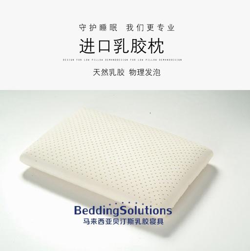 TALALAY乳胶标准枕-HB102