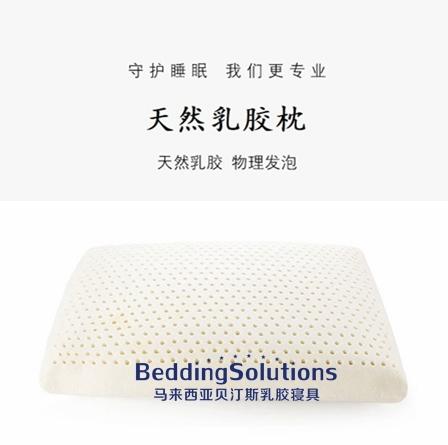 贝汀斯天然乳胶标准枕