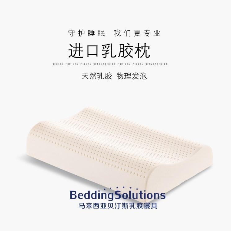 贝汀斯马来西亚乳胶护颈枕-HB209