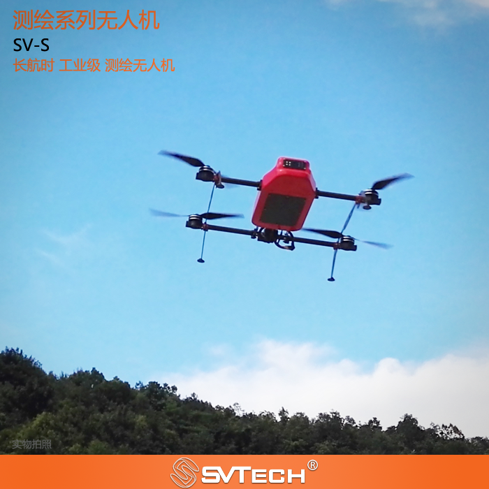 SV-S测绘无人机