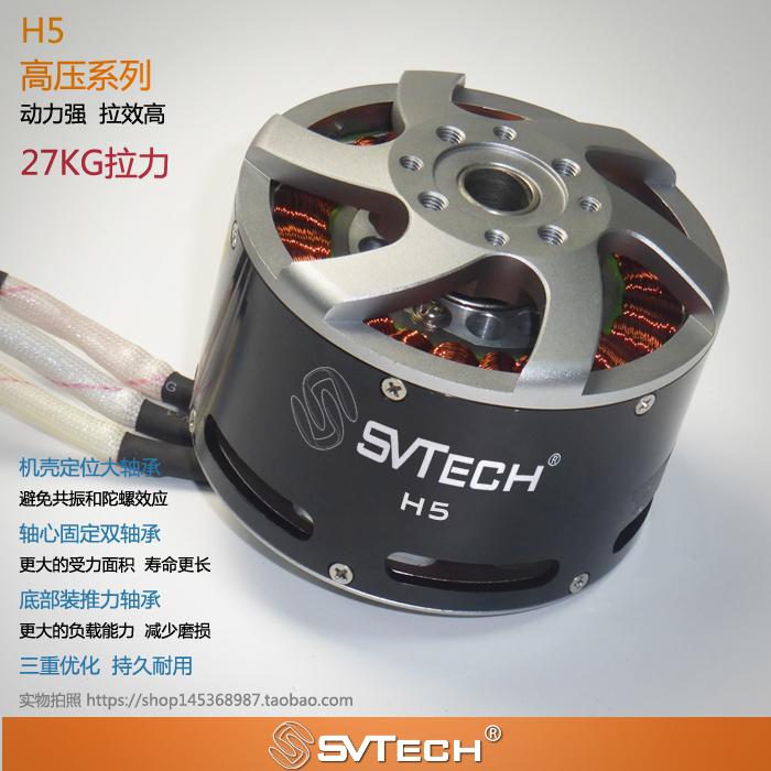 H5 High-Voltage Motor