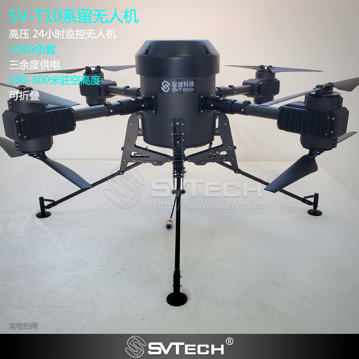 SV-T10 Tethered Drone