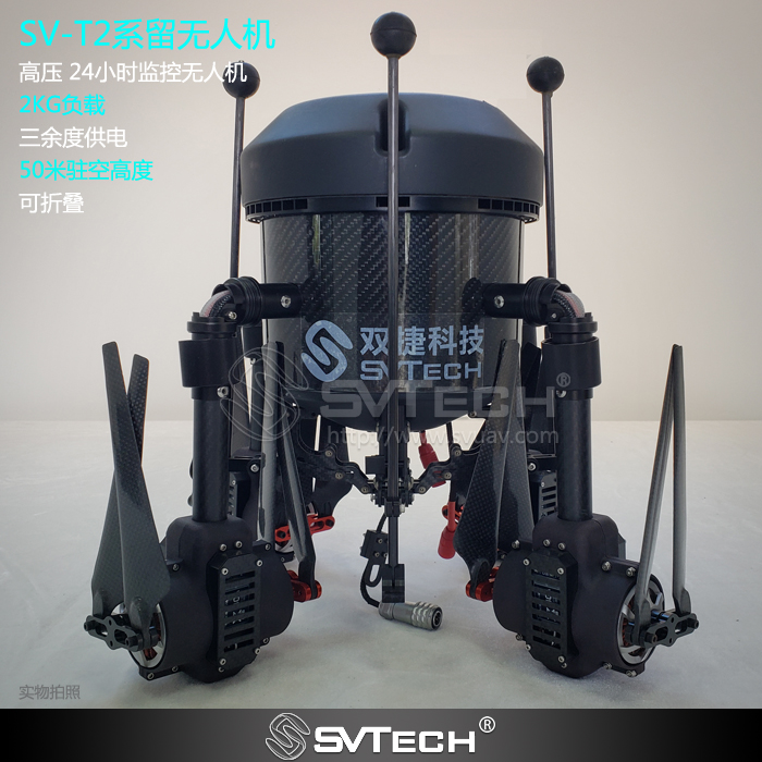 SV-T2 Tethered Drone