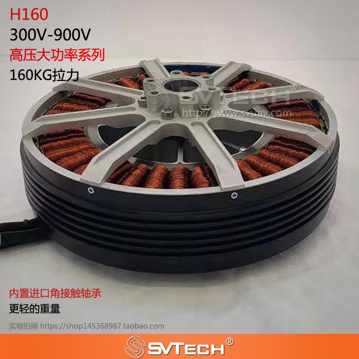 H160 High-Voltage Motor