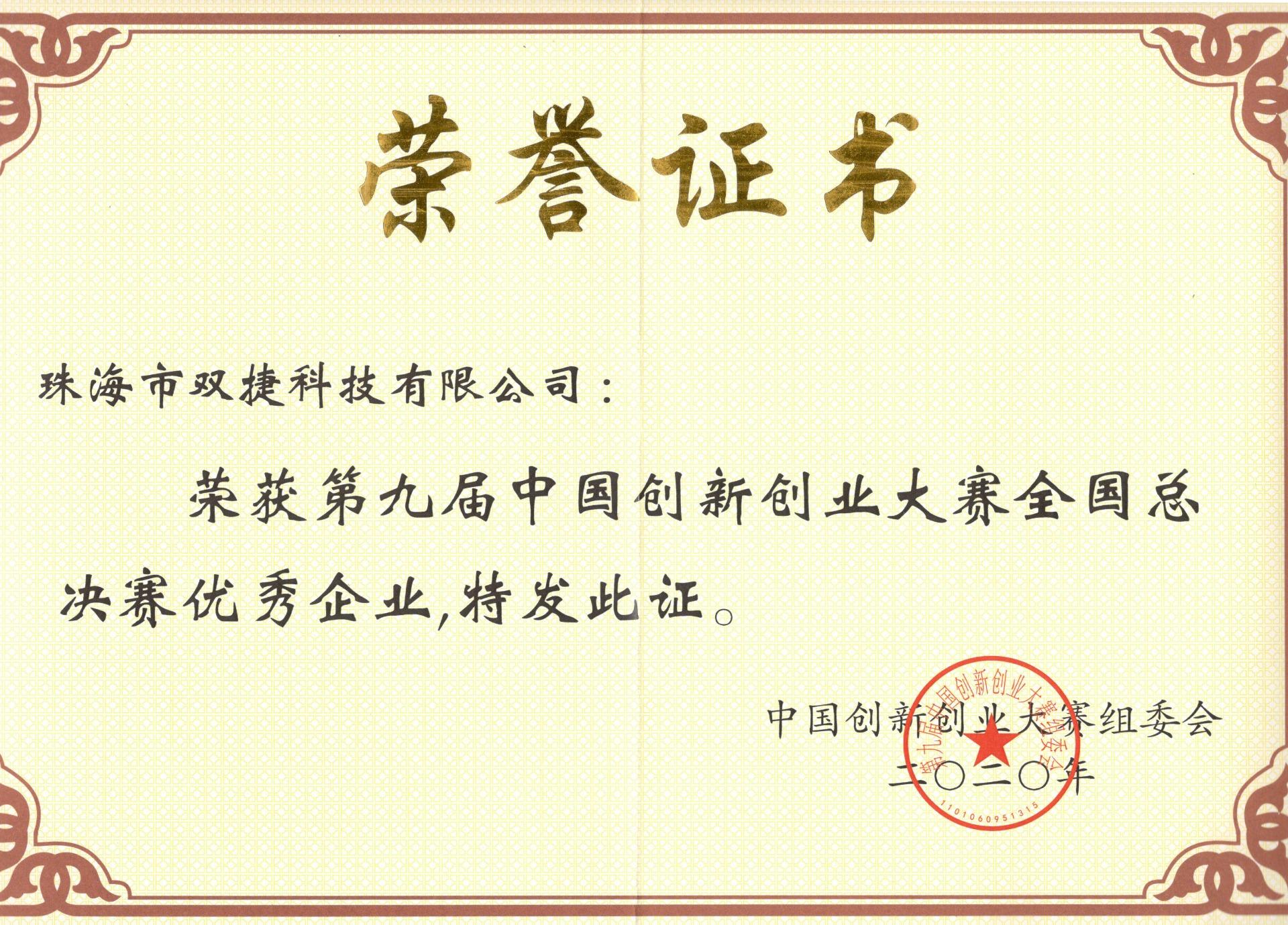证书-第九届中国创新创业大赛全国总决赛优秀企业-1