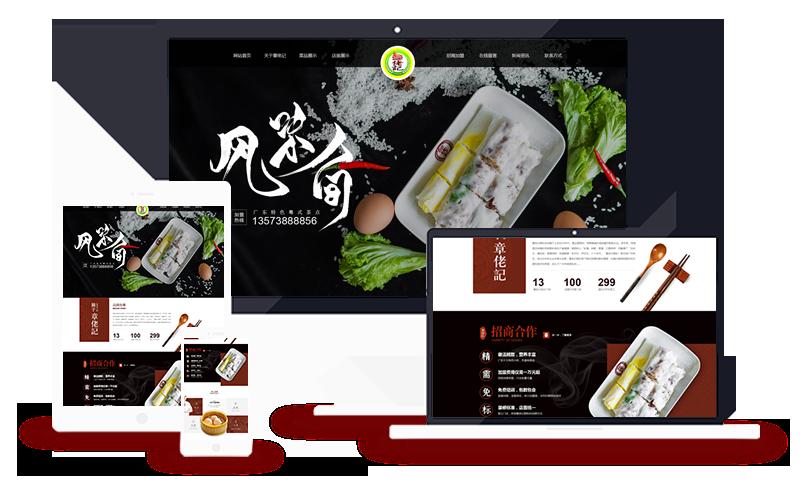 青岛网站建设公司