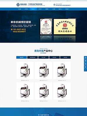 青岛华显机械有限公司