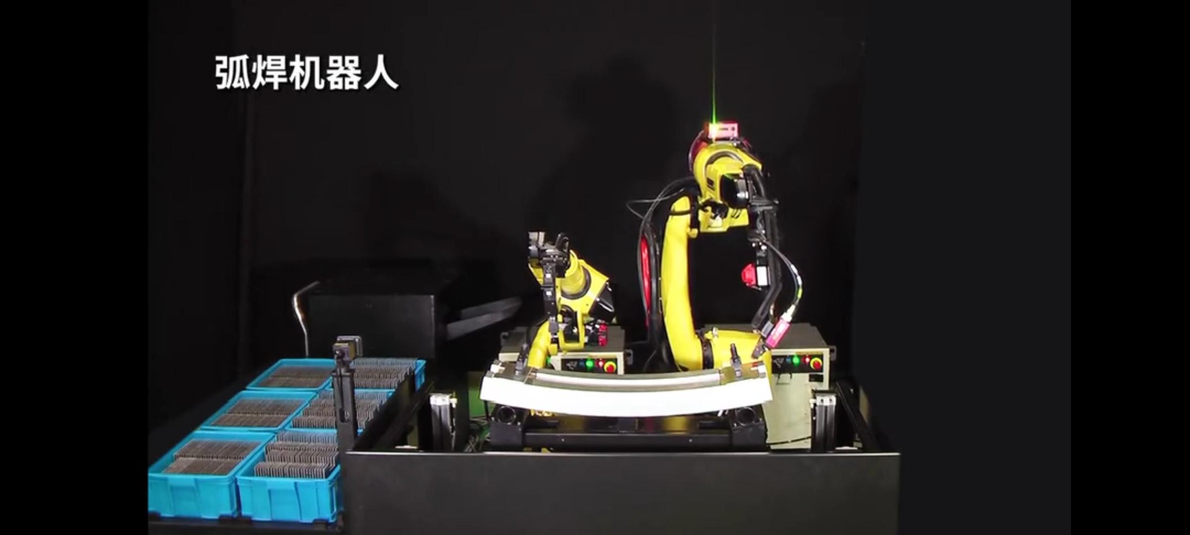 机器人柔性焊接工作站