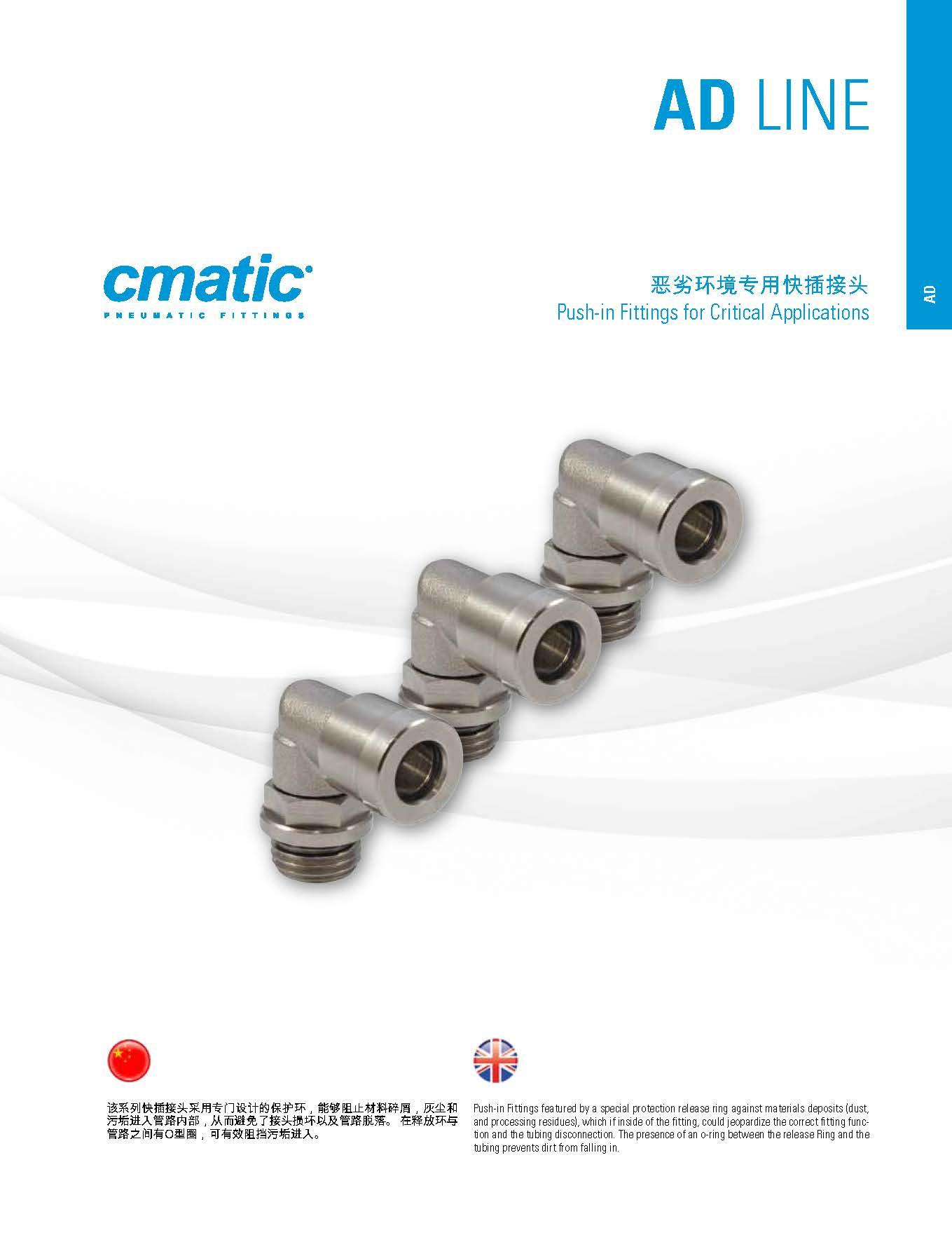 意大利C.matic小型精密金属零件