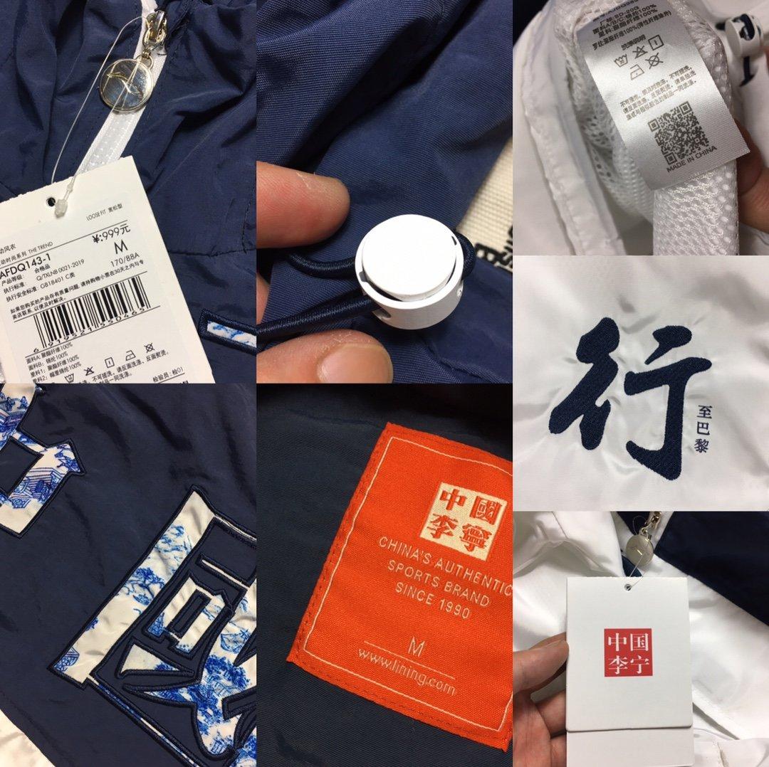 上新中国李宁半拉链大刺绣夹克  购入原版  细节一比一还原  男女百搭 尺码M~XXL  胸前贴布绣图案源自清明上河图
