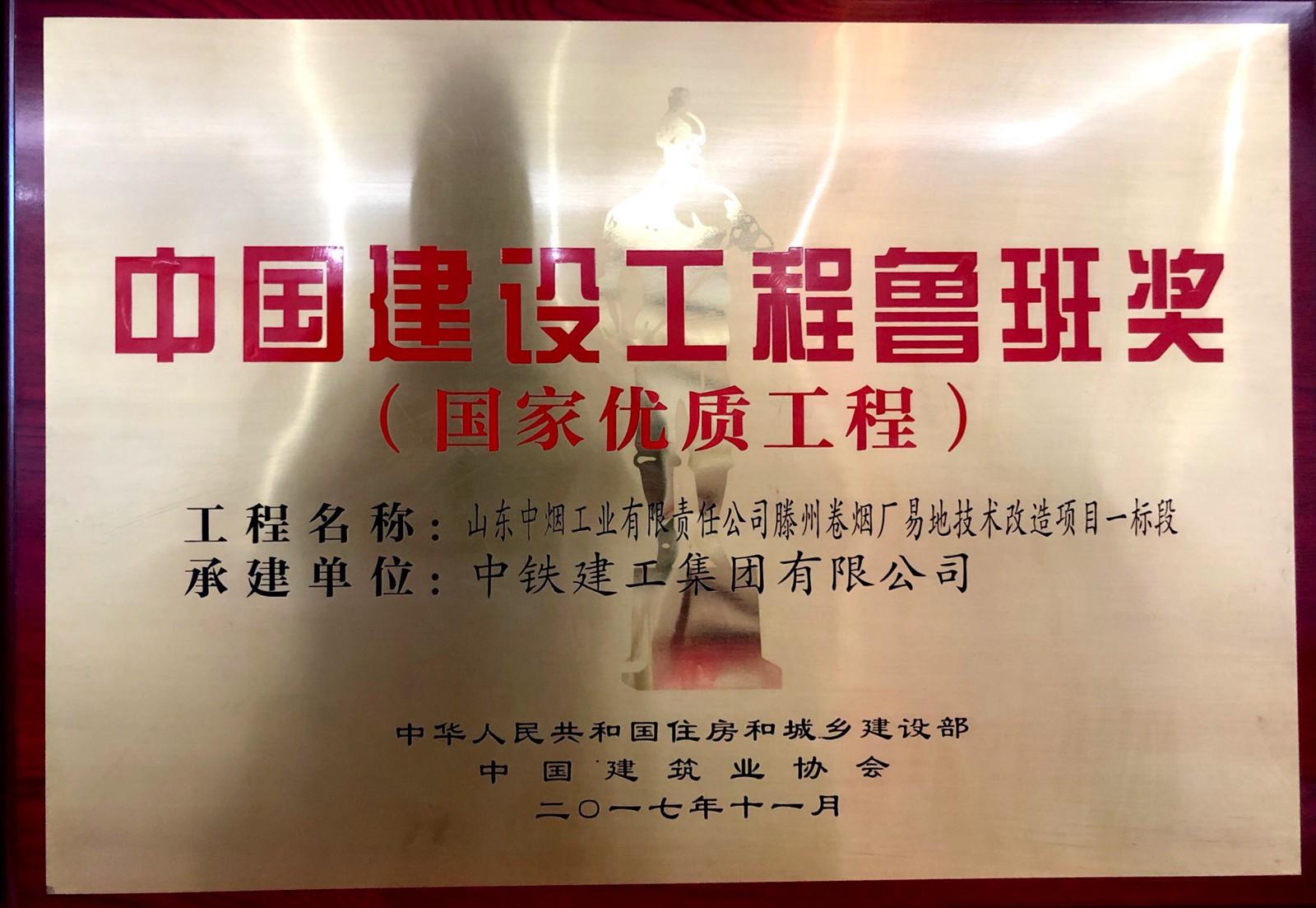 中国工程建设鲁班奖