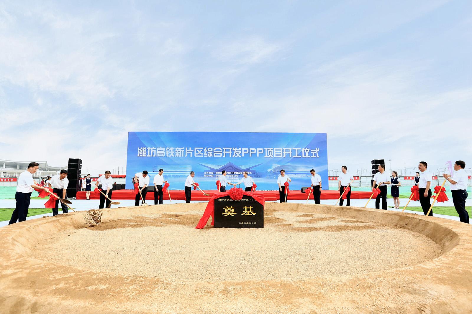 【新华网】潍坊高铁新片区综合开发PPP项目开工