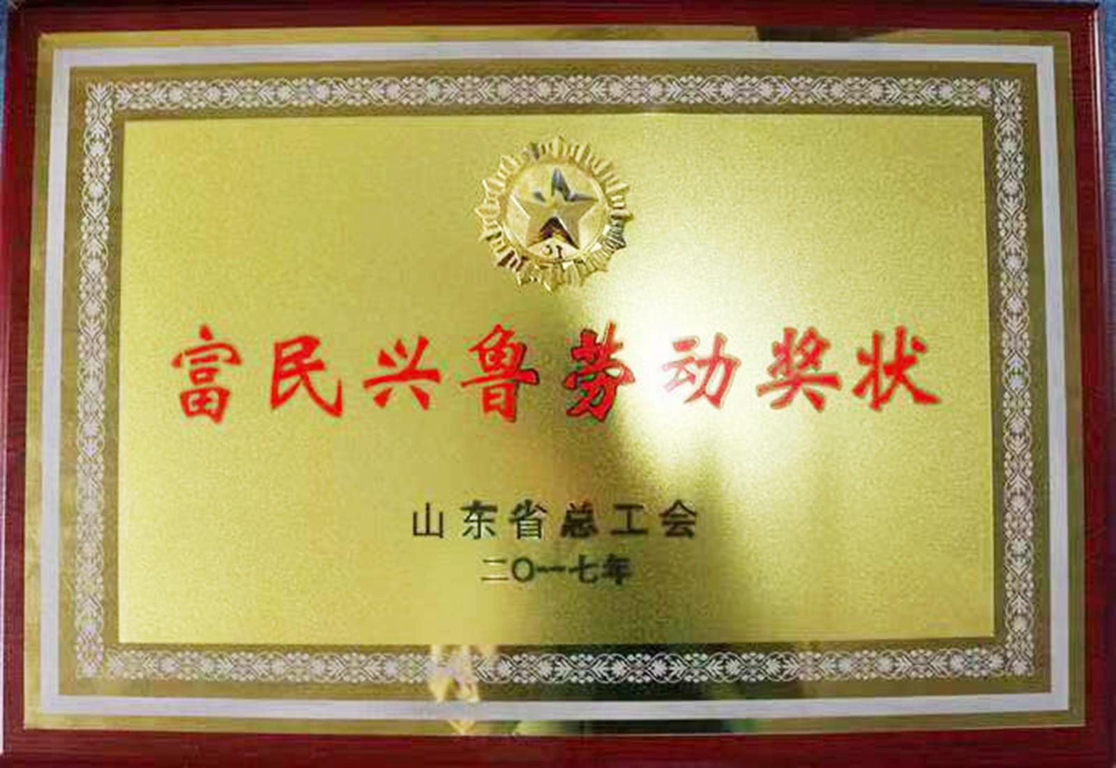 山东省富民兴鲁劳动奖状