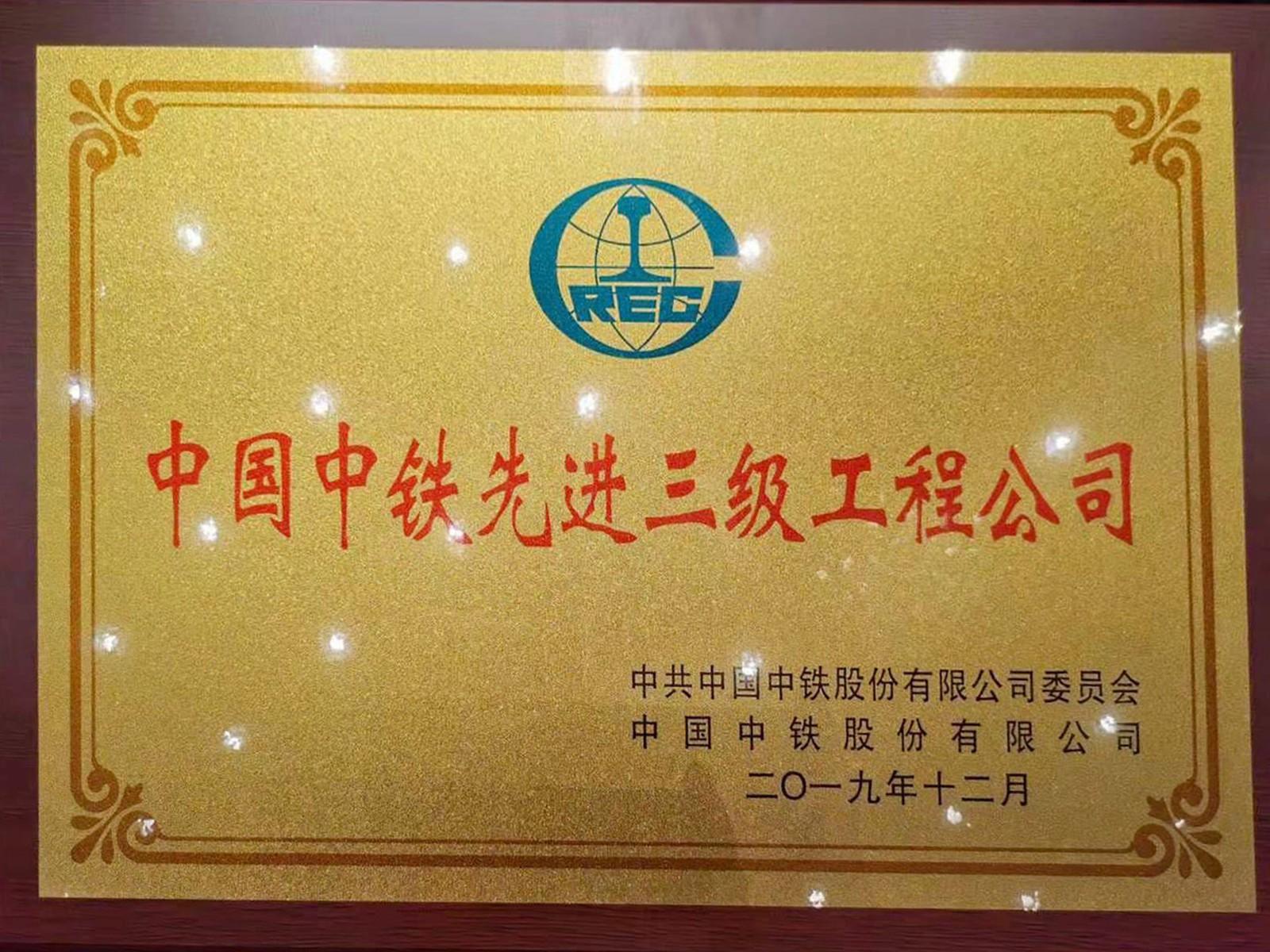 中国中铁先进三级工程公司