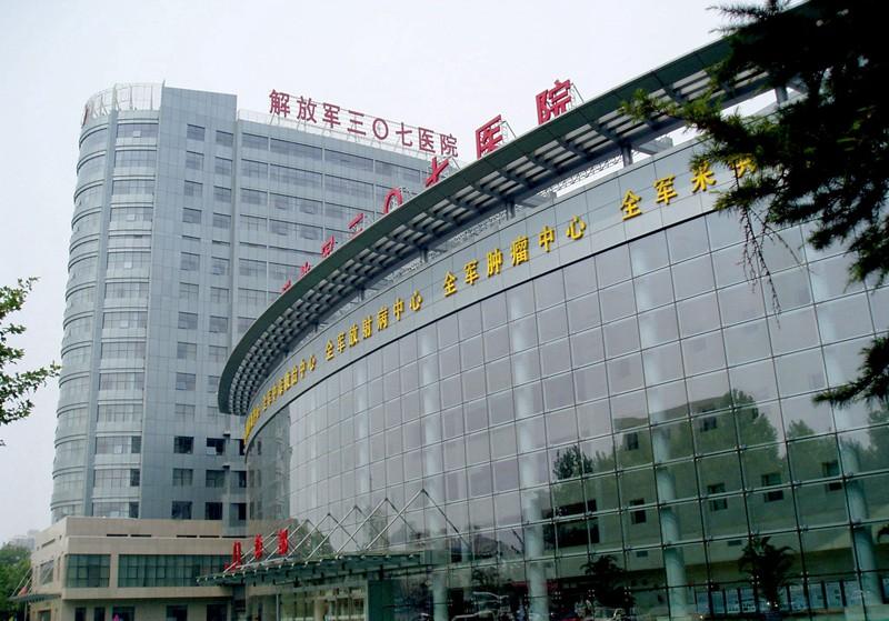 解放军三零七医院新建医疗综合楼