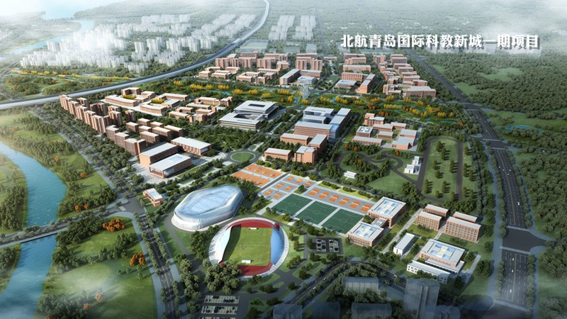 北京航空航天大学青岛国际科教新城项目