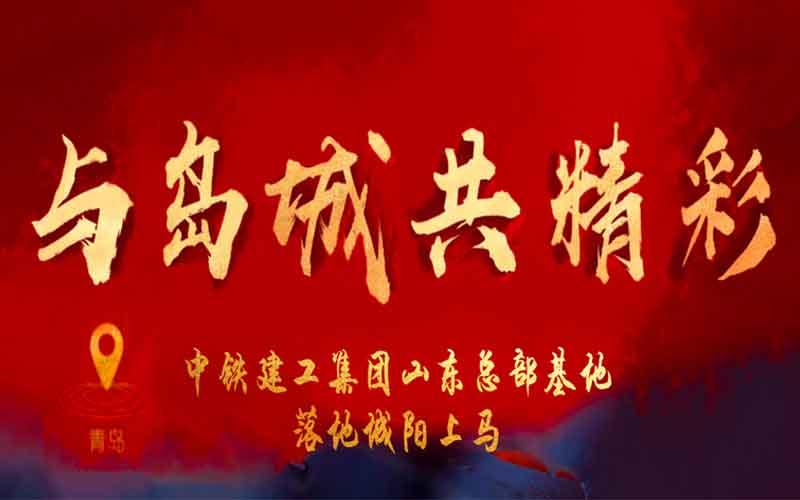 开启新征程!中铁建工集团山东总部基地落地城阳上马!