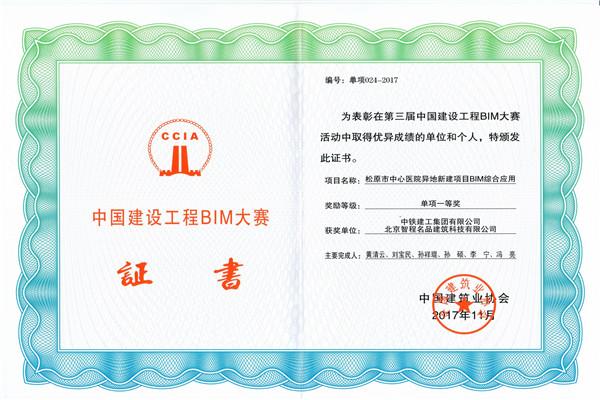 松原医院-2017年中国建设工程BIM大赛 单项一等奖