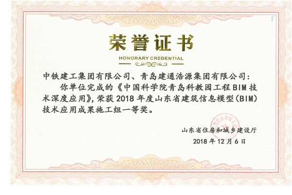 中国科学院青岛科教园工程-2018年度山东省建筑信息模型应用技术应用成果 施工组一等奖