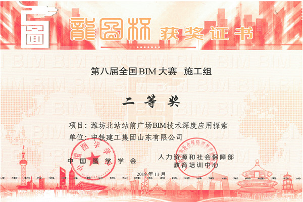 潍坊北站站前广场-龙图杯第八届全国BIM大赛 施工组二等奖