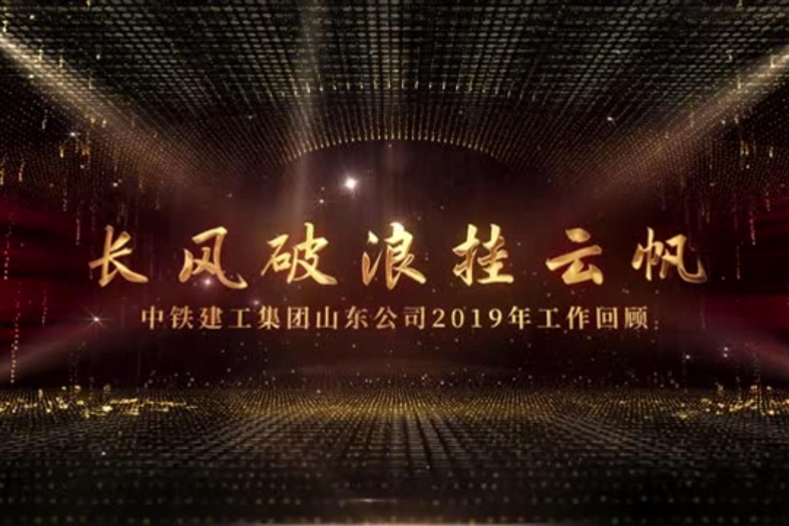 长风破浪会有时——山东公司2019年工作回顾视频