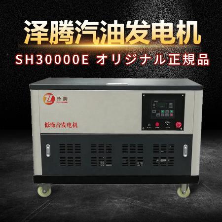澤騰汽油發電機-25KW SH30000E