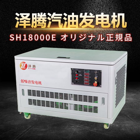 泽腾汽油发电机-15KW SH18000E