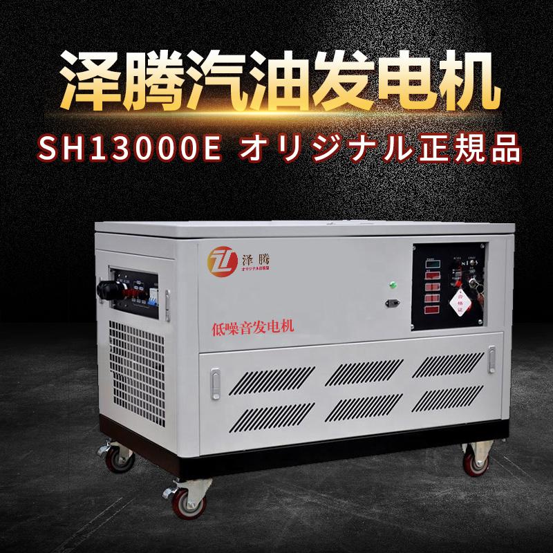 澤騰汽油發電機-10KW  SH13000E
