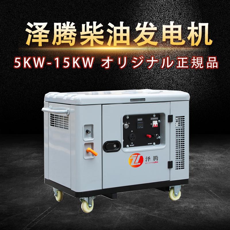 泽腾柴油发电机 8KW/10KW/15KW