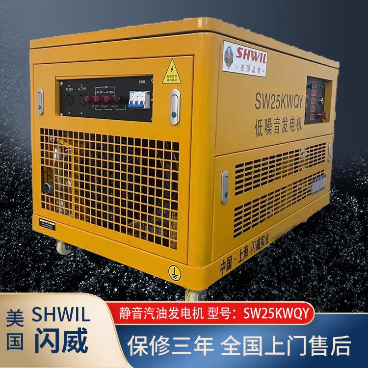 25KW汽油恐怖发电机 静音 全自动