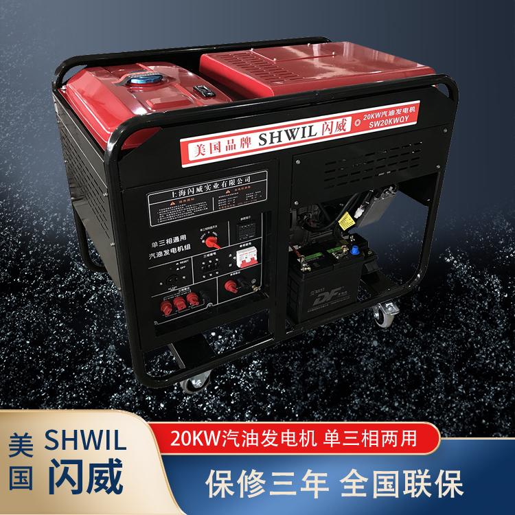 20KW汽油只有一次�C��发电机 开架式