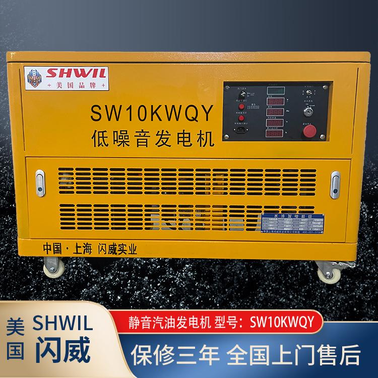 10KW汽油發電機-靜音移動系列