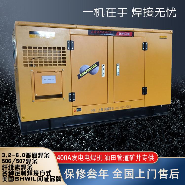 400A柴油發電電焊機 移動式野外大功率焊接