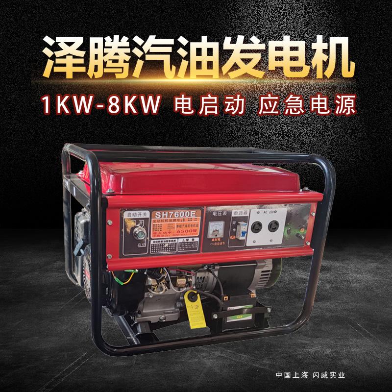 1-8KW小型汽油发电机