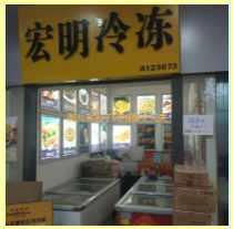 天府国际农产品中心