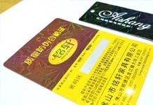 綜合材質防偽標簽