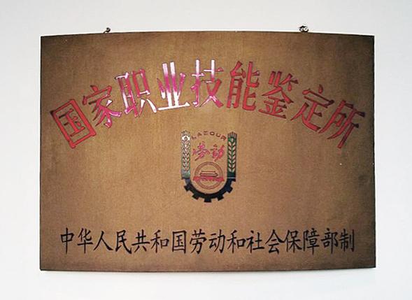 北京珠宝培训