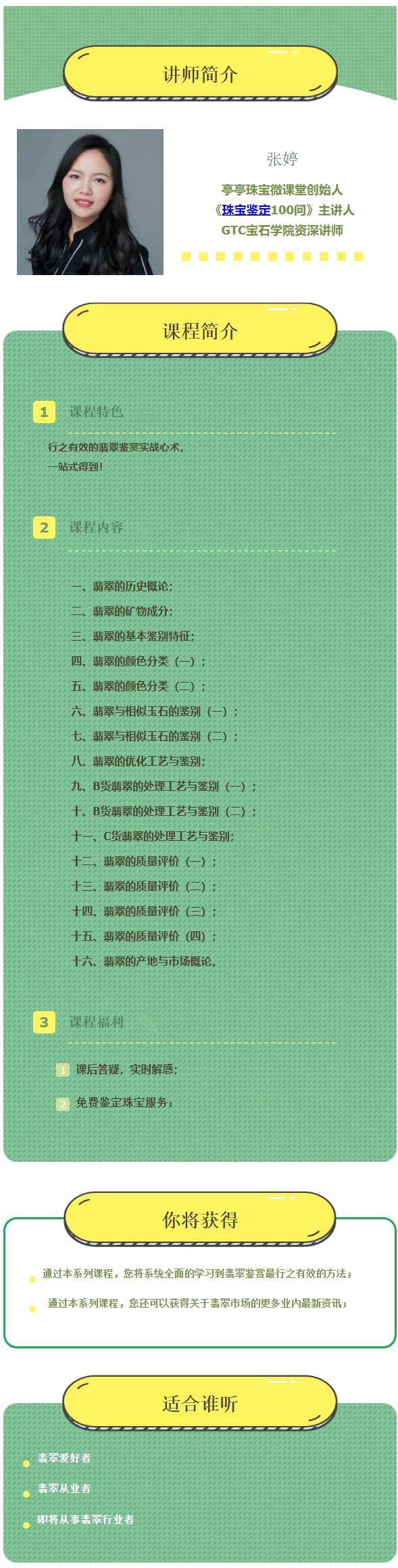 翡翠鉴定与商贸课程---珠宝玉石鉴定师培训学校-翡翠和田课程学习班-GTC宝石学院(北京)