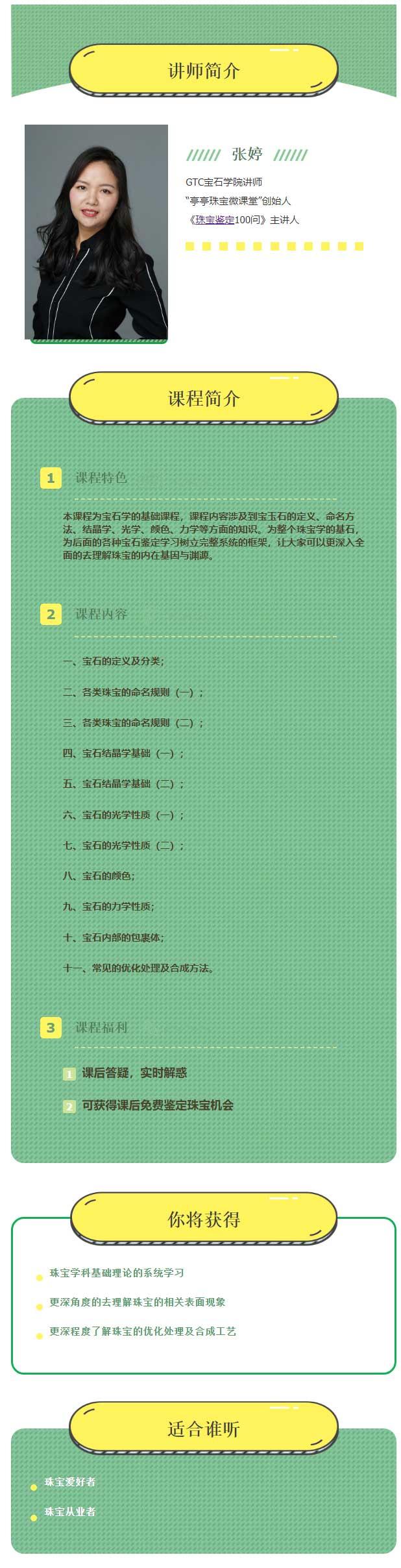 宝玉石基础课程---珠宝玉石鉴定师培训学校-翡翠和田课程学习班-GTC宝石学院(北京)