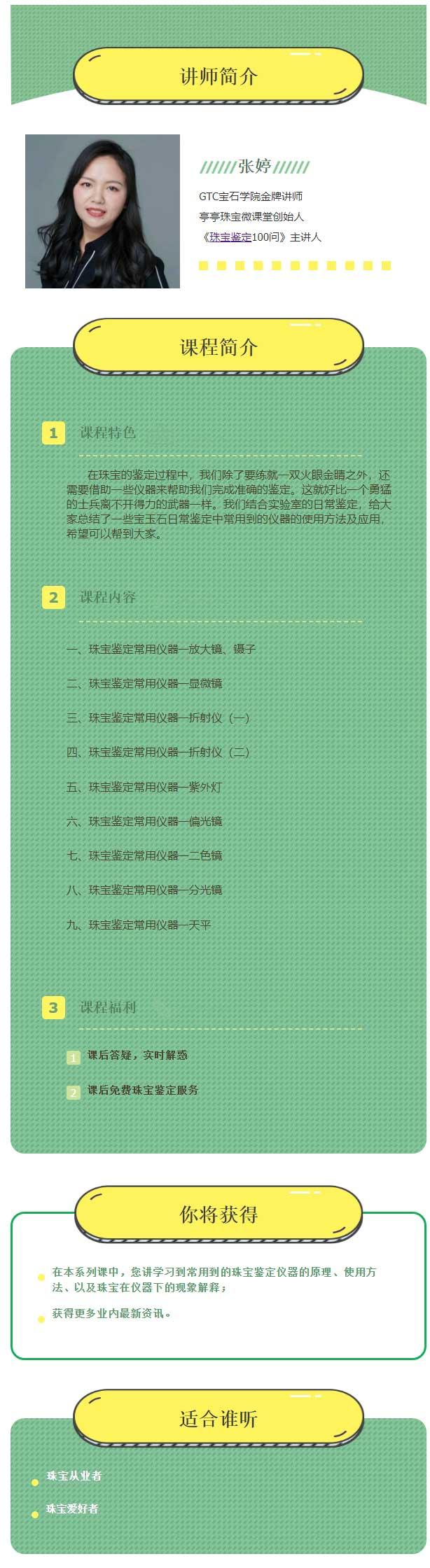 珠宝鉴定常用仪器---珠宝玉石鉴定师培训学校-翡翠和田课程学习班-GTC宝石学院(北京)