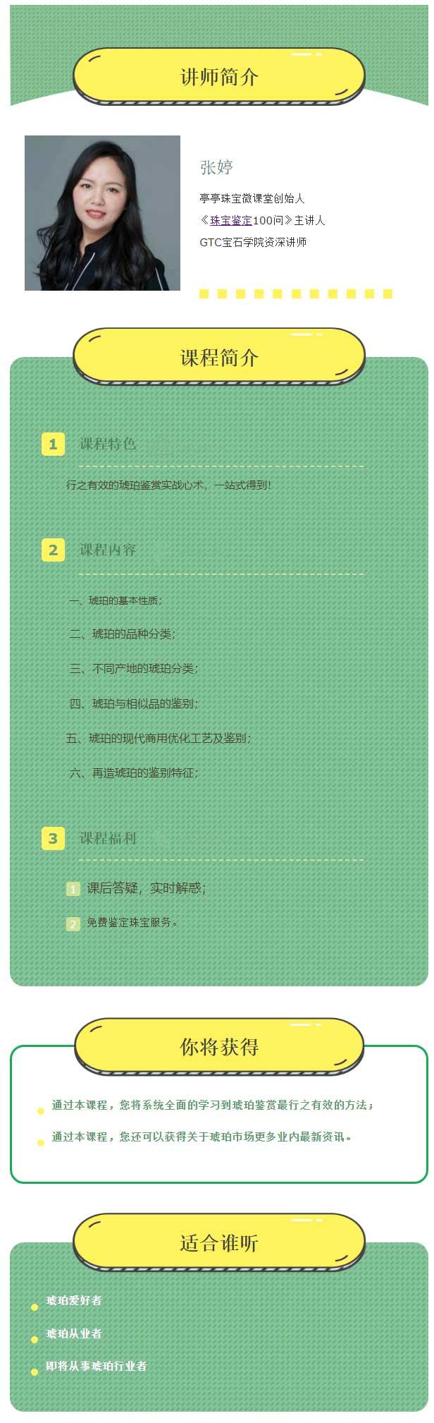 琥珀鉴定与商贸课程---珠宝玉石鉴定师培训学校-翡翠和田课程学习班-GTC宝石学院(北京)